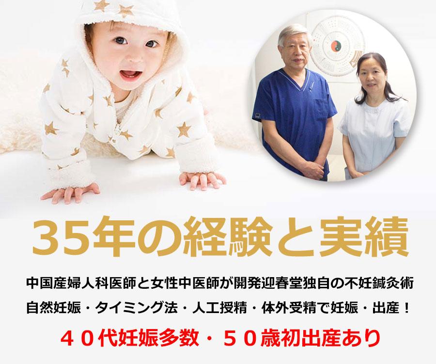 35年の経験と実績中国産婦人科医師と女性中医師が開発迎春堂独自の不妊鍼灸術自然妊娠・タイミング法・人工授精・体外受精で妊娠・出産!40代妊娠多数・50歳初出産あり